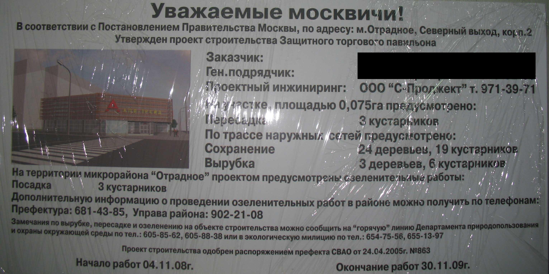 Документы по строительству скачать бесплатно